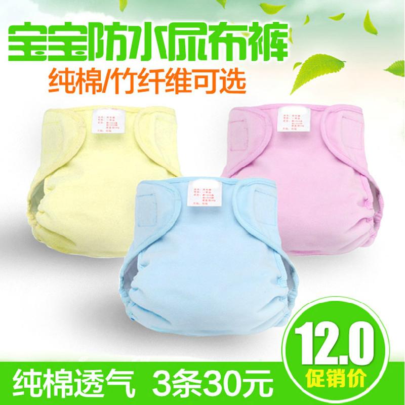 Пеленки детские брюки ткань полностью дышащей чистого хлопка волокна бамбука подгузники утечка мочи часто