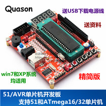 51 Single chip microcomputer small system Board Learning Board Development Board Intelligent Car (AVR support)