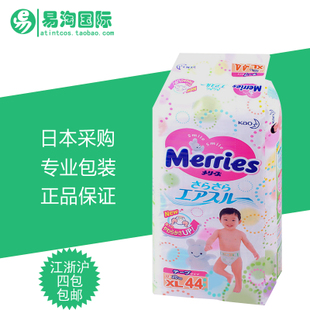 Japan imported Kao diapers XL44 diapers XL 12 20KG 4 4 provinces