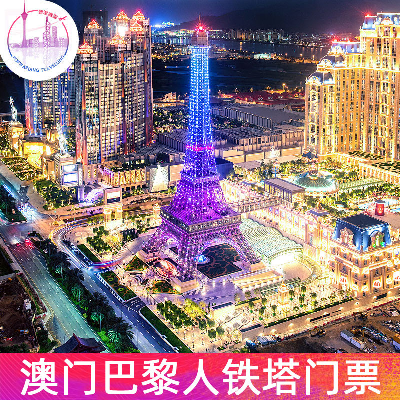 [Eiffel Tower from Paris - big ticket] electronic ticket for night light show of Macao Tower