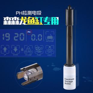 森森PH测试笔PH测试仪高精度鱼缸水族箱手机看酸碱度APH-100探头
