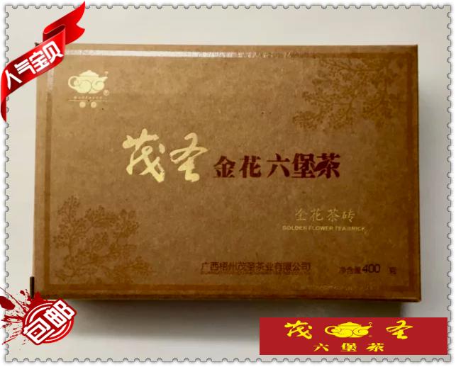黑茶广西梧州茂圣金花六堡茶砖茶叶400克原料压制5年陈茶包邮