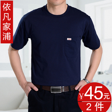 Middle-aged and old short sleeve T-shirt men round collar middle-aged man father pure color cotton thin summer half sleeve loose dad