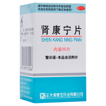 Dengfeng Youth Bao Kidney Corning tablets 80 slices to replenish spleen warm kidney huoxue spleen kidney yang deficiency weakness waist knee cold pain