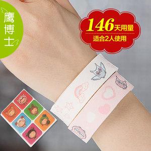 鹰博士天然车载户外孕妇成人防蚊驱蚊手环日本手环14条6贴