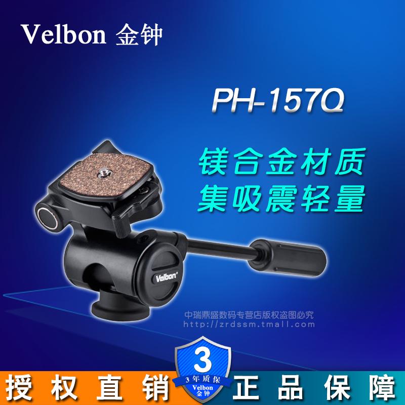 Velbon金鐘 PH-157Q單反相機長焦望遠鏡把手雲台攝像機雲台PH157Q