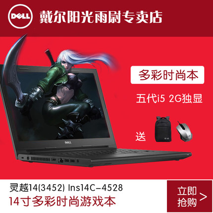 Dell/戴尔灵越14(3452)Ins14C-4528五代I5配置怎么样_点评