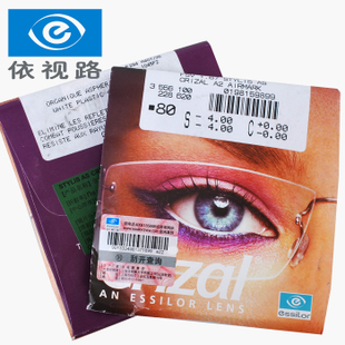 1 67 Essilor Essilor diamond crystal lens a2 1 665 US thin aspherical myopia resin glasses 1