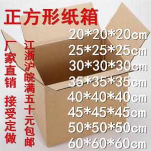 纸箱搬家打包正方形纸箱批发五层收纳纸箱子定做纸盒订制包邮特硬