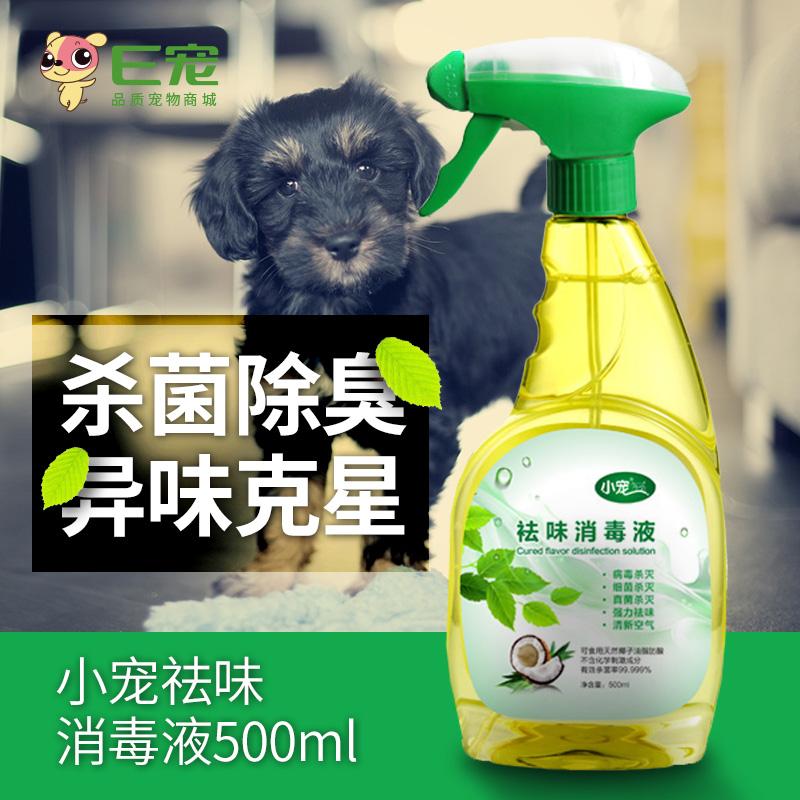 E портить небольшой портить домашнее животное удалять вкус дезинфекция собака дезодорант подготовка идти кольцо граница моча вкус затем вонючий не стимулировать 500ml