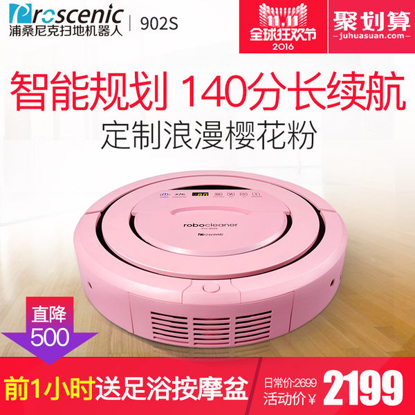 浦桑尼克Proscenic 902Sukura樱花 智能扫地机器人吸尘器日本进口