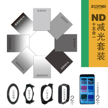 15 in 1 square filter bag mail Zomei ND mirror grey density gradient gray suit GND minus lens