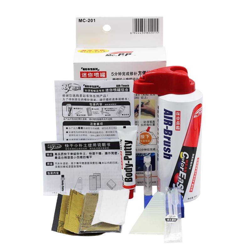 易彩DIY系列易彩补漆笔喷涂专用迷你喷罐 补充气罐修补 补漆配件