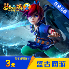 Fantasy Westward Journey 2 points card 3 yuan 30 points Netease one card 3 yuan 30 points card can be consigned automatic recharge