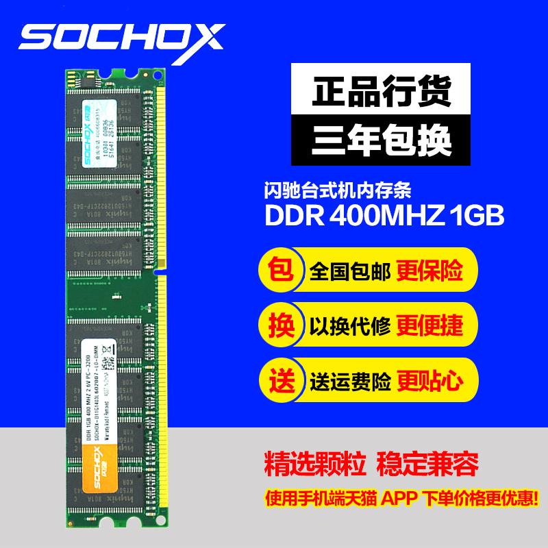 包�]SOCHOX �_式�C�却�lDDR400 1G 一代��X�却� 兼容333 266