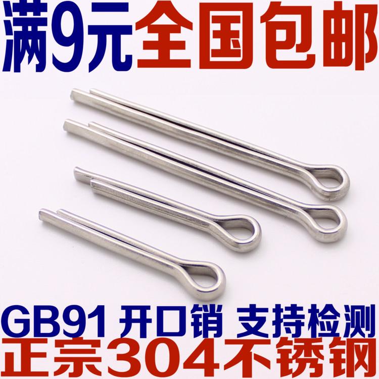 304 нержавеющей стали открытие штифт шпилька штифт карта штифт штифт гвоздь M1M1.2M1.5M2M2.5M3M3.2M4M5M6mm