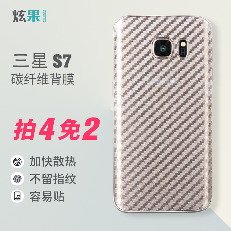 炫果 三星S7 edge背膜G9350背贴S7edge后膜手机全包保护S7贴膜软