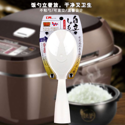 Japanese creative rice scoop can be used for vertical kitchen rice scoop rice cooker non-stick rice plastic rice spoon smiley spoon