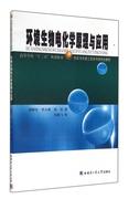 環境生物電化學原理與應用(市政與環境工程系列研究生教材高