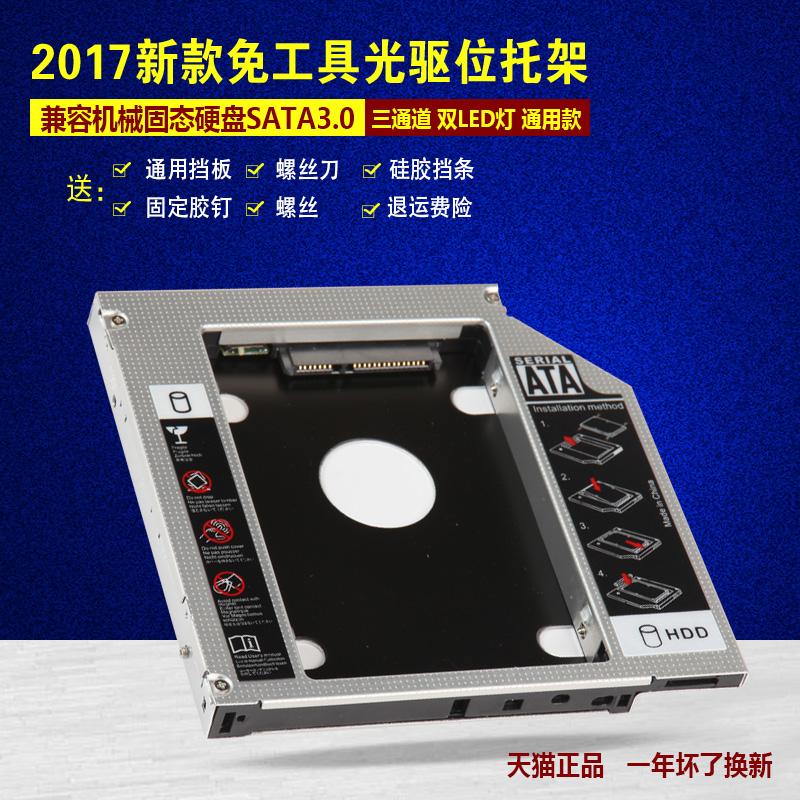 笔记本光驱位硬盘托架机械ssd固态硬盘光驱位支架盒12.7mm9.5mm