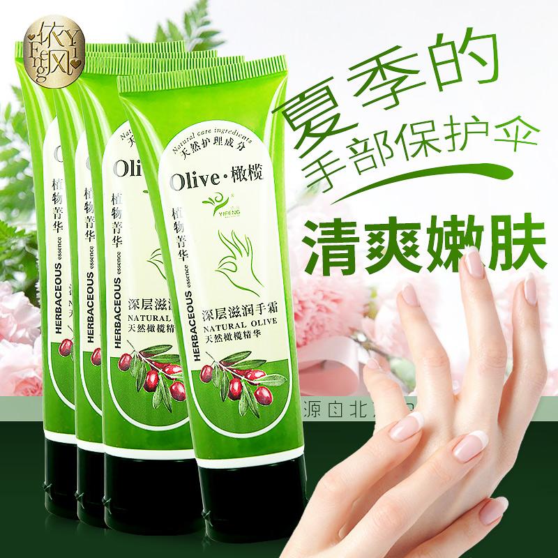【 бить 1 волосы 4】 лето оливки сущность увлажняющий увлажняющий крем для рук мини филиал пополнение омоложение не масло жирный