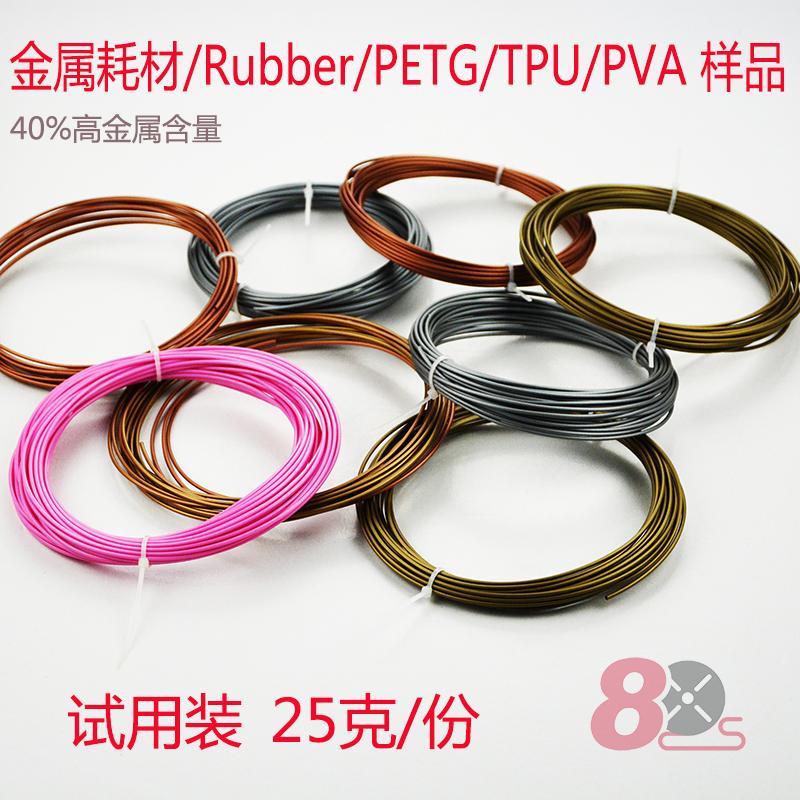 3D打印机耗材PVA 金属 PETG Wood木质 Rubber弹性柔性TPU材料试用