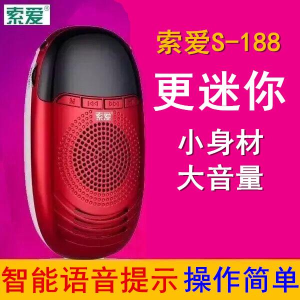 索爱 S-188迷你老人收音机小音响插卡音箱老年便携晨练MP3播放器