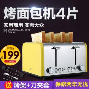 宇美乐 HT-6218烤面包机4片商用多士炉家用全自动吐司机早餐