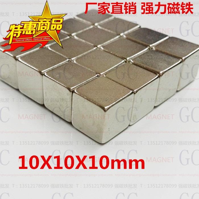 新品强磁钕铁硼强磁铁磁钢吸铁石正方形强力磁铁10X10X10MM