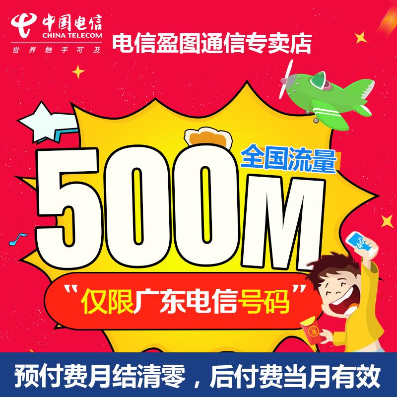 ~自動充值~廣東電信流量充值500M 全國流量包 2G 3G 4G