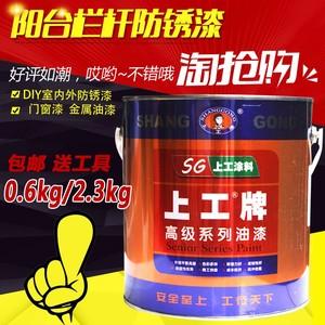 上工漆油漆調合漆 鐵欄桿漆鐵門漆 紅黃黑白鐵紅護欄防銹漆 送刷