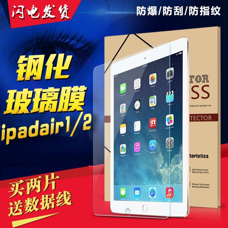 Ipad air2 упрочненного Pro9.7 мембрана яблоко планшетный компьютер 5/6 взрывобезопасное мембрана pad air защита фольга