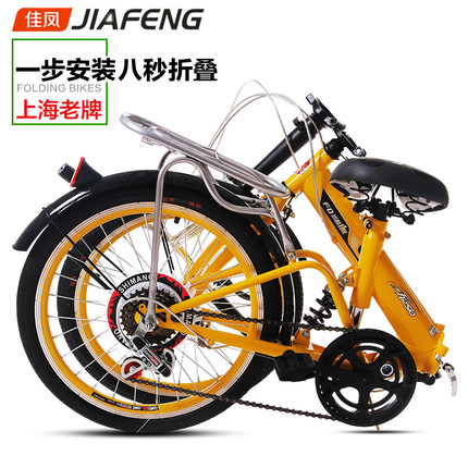 Jiafeng 20 inch zxc speed single speed folding bicycle bicycle shock absorber bicycle adult men and women student car