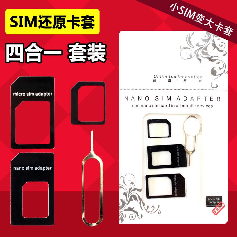 sim还原卡套5/6/7/8/代/plus卡托还原卡槽手机小卡转大卡6S取卡针