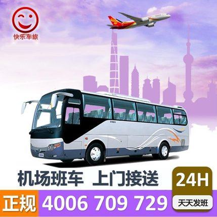 苏州昆山吴江常熟太仓张家港到去上海浦东虹桥机场大巴接送机接机
