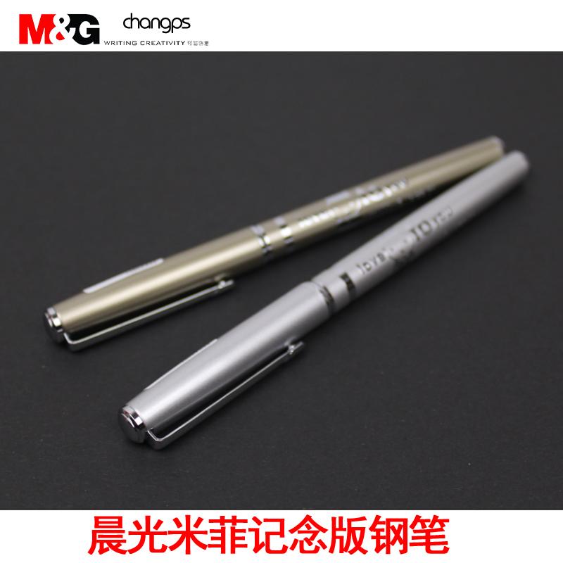 正品晨光米菲金属钢笔 经典金属质感钢笔 纪念版学生练字钢笔