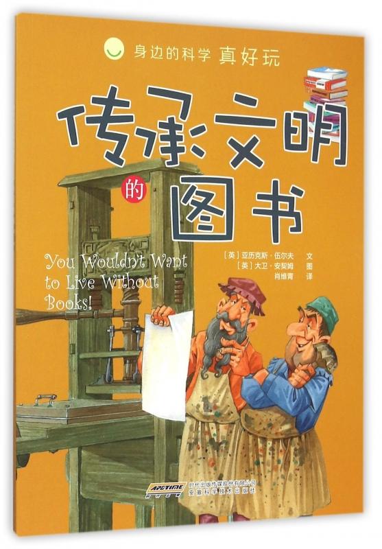传承文明的图书/身边的科学真好玩 正版书籍 木垛图书