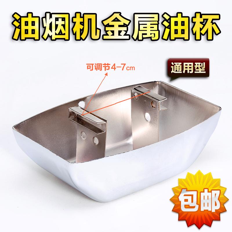 好太太抽油���C油杯 接油盒 塑料漏油碗 �W式吸���C通用配件
