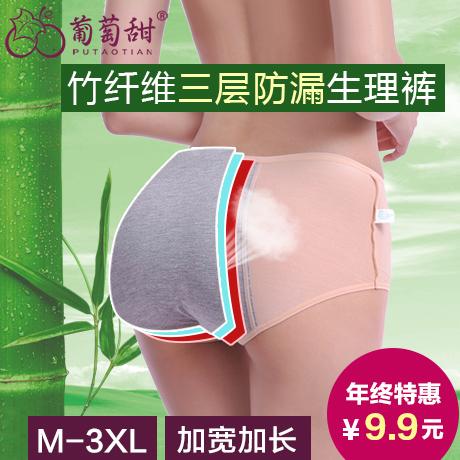 特价防侧漏可爱透气竹纤维生理大码中腰女经期全竹浆三角纯棉内裤