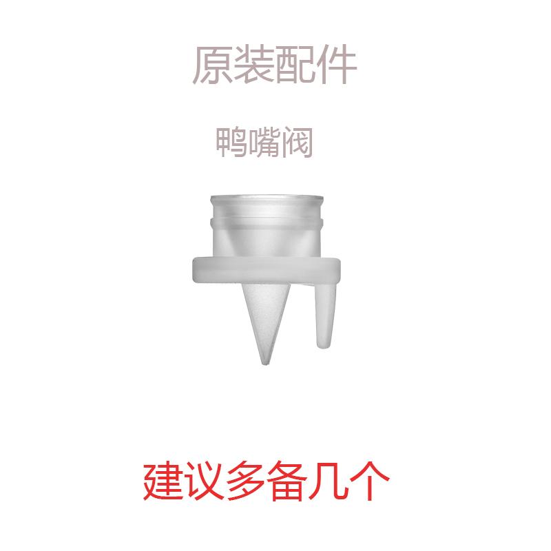 電動吸奶器吸乳器拔奶通用配件鴨嘴閥 原裝配件 手動原裝原廠配件