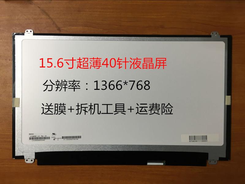 华硕 A555L K555L F555L K555Z X554L 笔记本液晶屏幕15.6寸 内屏