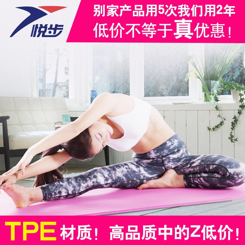 悅步瑜伽墊10mm加厚超長加寬無味仰臥起坐健身墊防滑愈加墊包郵