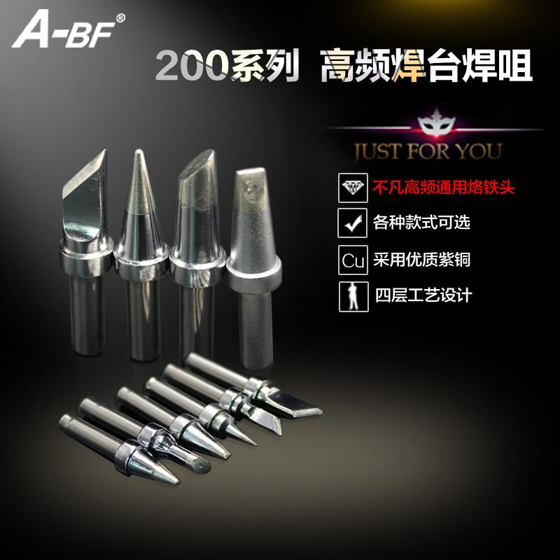 A-BF/不凡 200/500系列烙铁头203H/205H高频焊台配件 发热芯/手柄