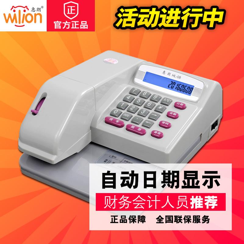 [惠朗HL-08支票打印机 ] новая коллекция [银行] автоматическая [支票打] слово [机 日期金额密码 ] бесплатная доставка по китаю