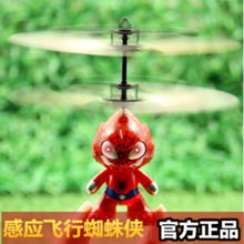 Intellisense remote astronauts spider-man strip light suspended vehicle bird fairy toys for children