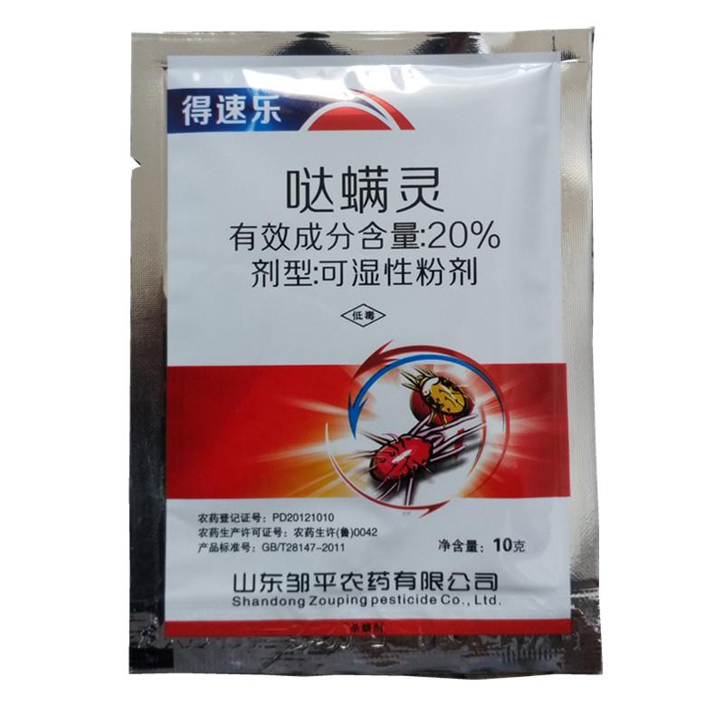 得速乐20%哒螨灵杀螨剂 花卉蔬菜跳甲苹果月季柑橘红蜘蛛杀虫剂