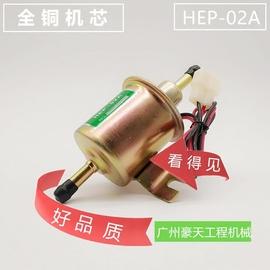 洋马皮卡12V柴油泵汽油泵全铜电子泵外置燃油泵输油泵挖掘机配件