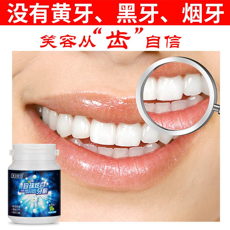 【 купить 2 отдавать 1】 зуб рот полость беление мыть зуб коширо зуб вегетарианец желтый зуб дым зуб идти зуб грязь дым рассол чистый зуб рот вонючий