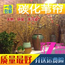 A package mail carbide reed grass curtain ornament rural style partition imitation blinds