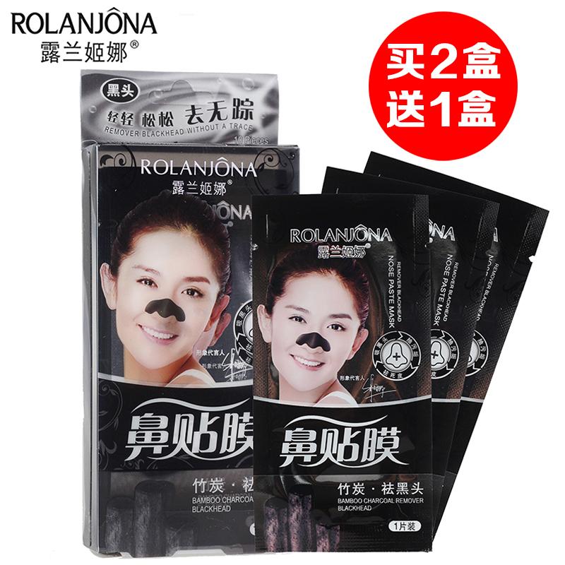 露兰姬娜竹炭祛黑头鼻贴鼻膜黑头撕拉式温和无刺激收缩毛孔